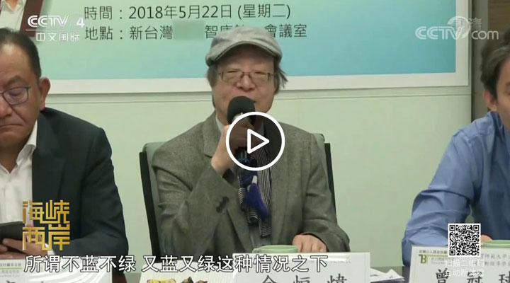 台湾政治人物民调 蔡英文好感度垫底