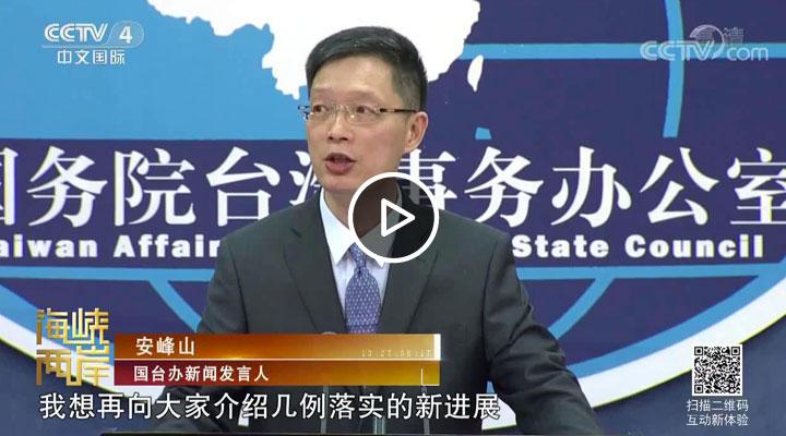 """国台办:""""31条惠及台湾同胞措施""""最新进展"""