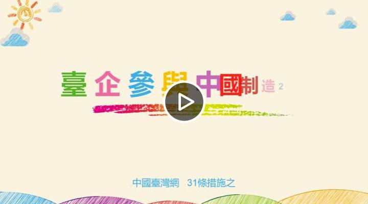 台企参与中国制造2025