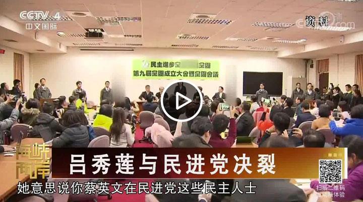 吕秀莲与民进党决裂