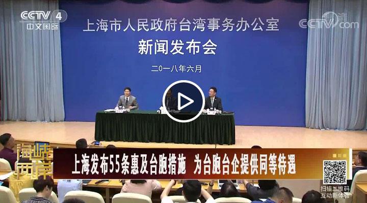 上海发布55条惠及台胞措施 为台胞台企提供同等待遇