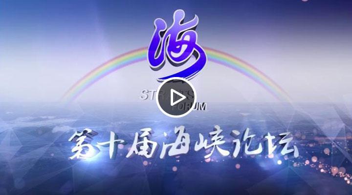 海峡论坛十年纪实片