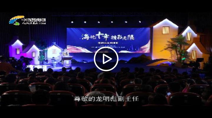 中国台湾网总经理刘晓辉参加海峡论坛十年故事汇并致辞