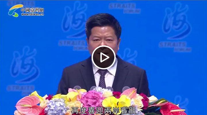 第十届海峡论坛大会开幕式龙明彪致辞