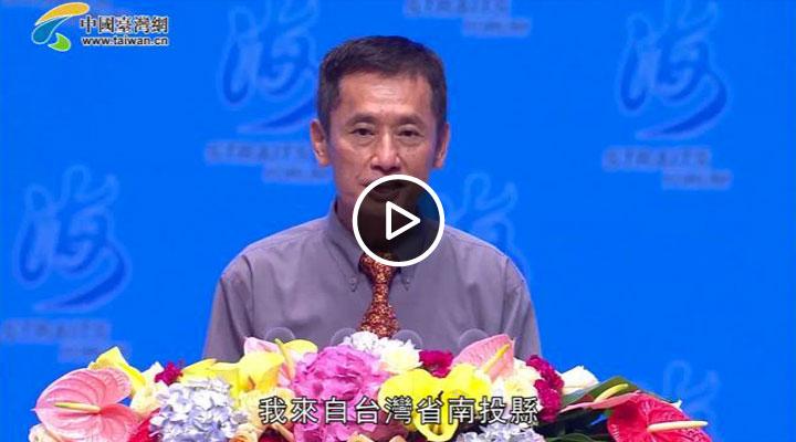 第十届海峡论坛大会开幕式张德忠致辞