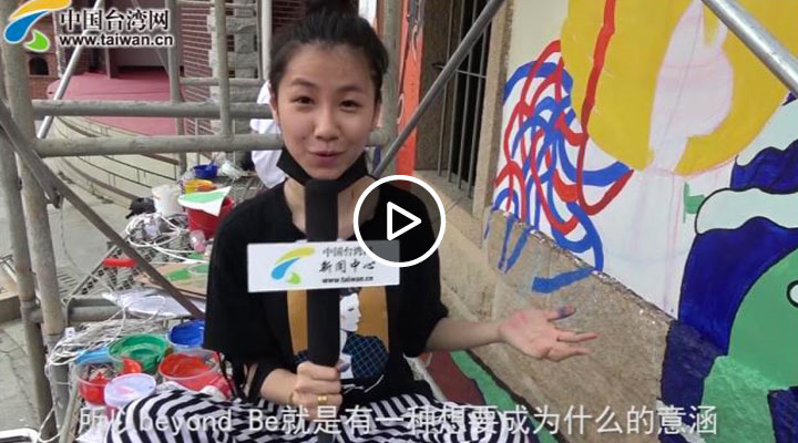 【海峡论坛】台青张雅岚:打破对大陆的刻板印象 一定要眼见为凭