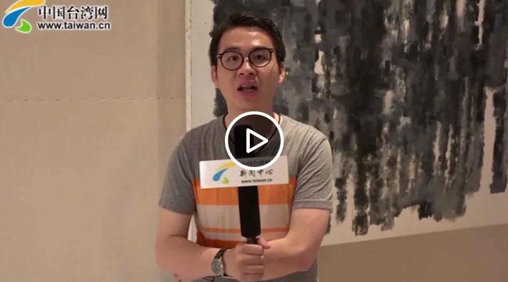 """【海峡论坛】台青郑博宇:""""31条""""破除了台湾年轻人来大陆发展的顾虑"""