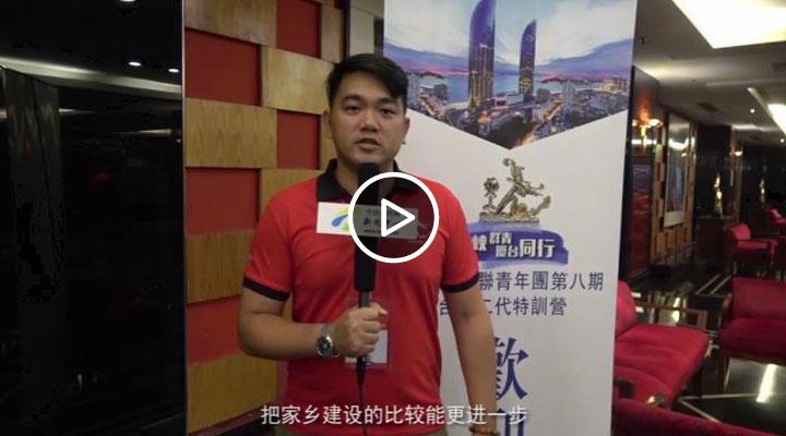【海峡论坛】台商二代:回大陆是想把家乡建设的更好