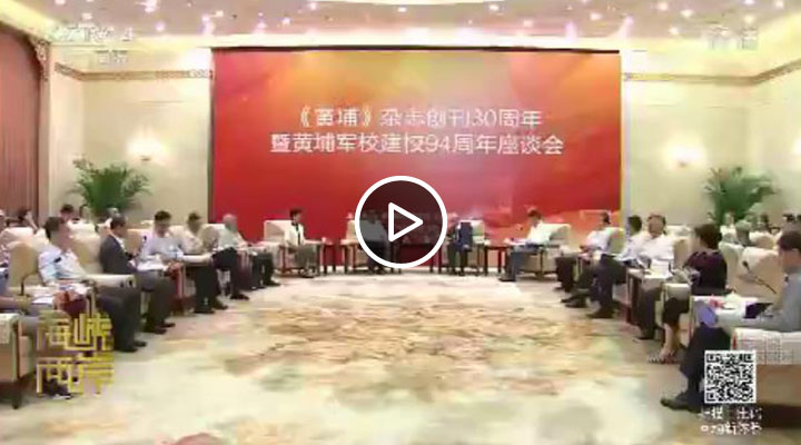 纪念《黄埔》杂志创刊30周年座谈会在北京召开
