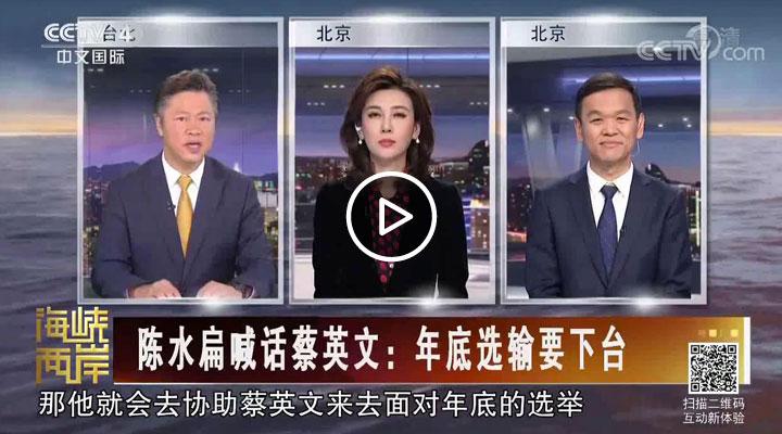 陈水扁喊话蔡英文:年底选输要下台
