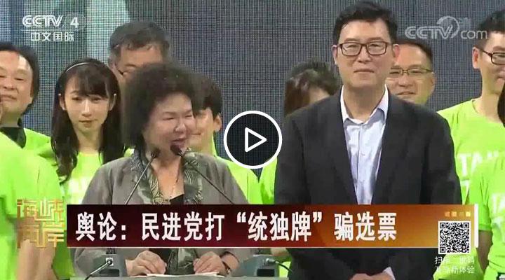 """舆论:民进党打""""统独牌""""骗选票"""