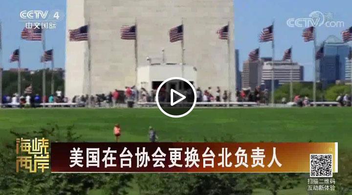 美国在台协会更换台北负责人