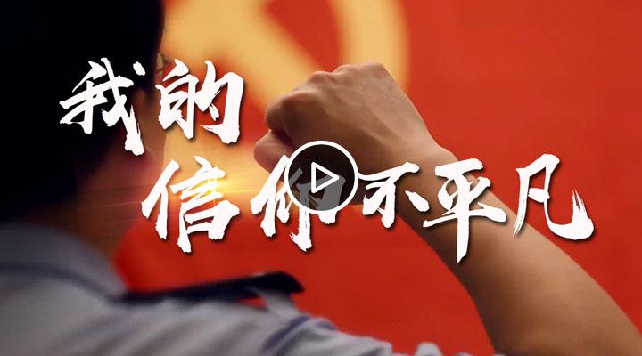 微视频:我的信仰不平凡