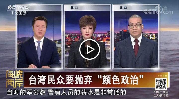 """台湾民众要抛弃""""颜色政治"""""""