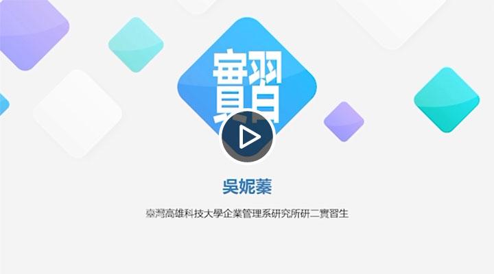 M站视频图片模板.--大陆实习jpg.jpg