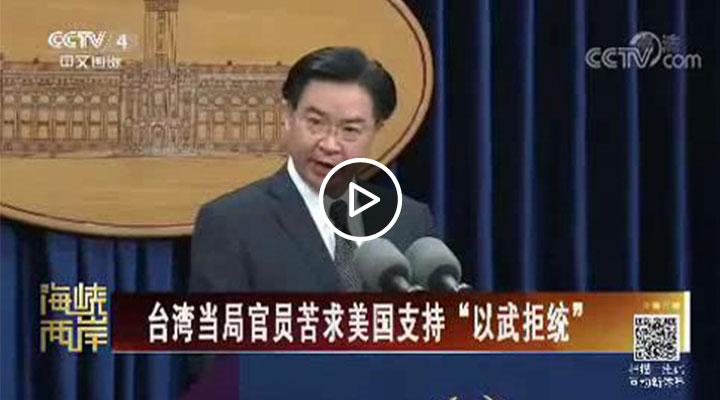 """M站视频图片模板.台湾当局官员苦求美国支持""""以武拒统""""jpg.jpg"""