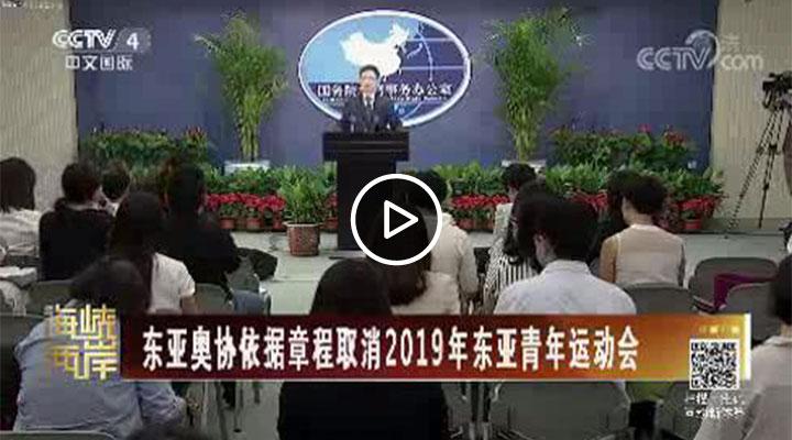 M站视频图片模板.-东亚奥协依据章程取消2019年青年运动会jpg.jpg