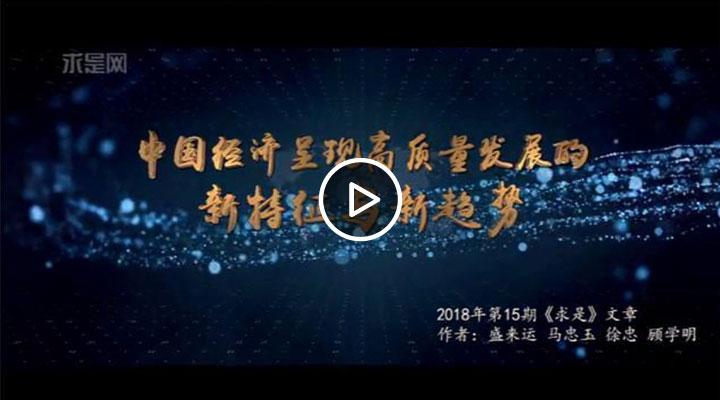 M站视频图片模板.中国经济呈现高质量发展的新特征新趋势-jpg.jpg