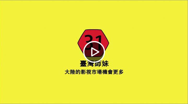 M站视频图片模板.台湾师妹:大陆的影视市场机会更多jpg.jpg