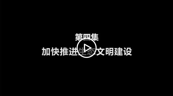 M站视频图片模板.【评新而论·中国经济再出发】共同推进生态文明建设美丽中国将这样建成jpg.jpg