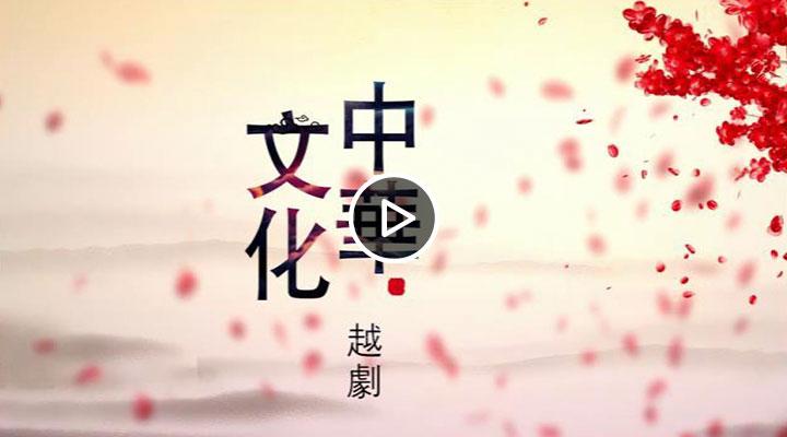 M站视频图片模板.中华文化——越剧《梁祝选段·回十八》jpg.jpg