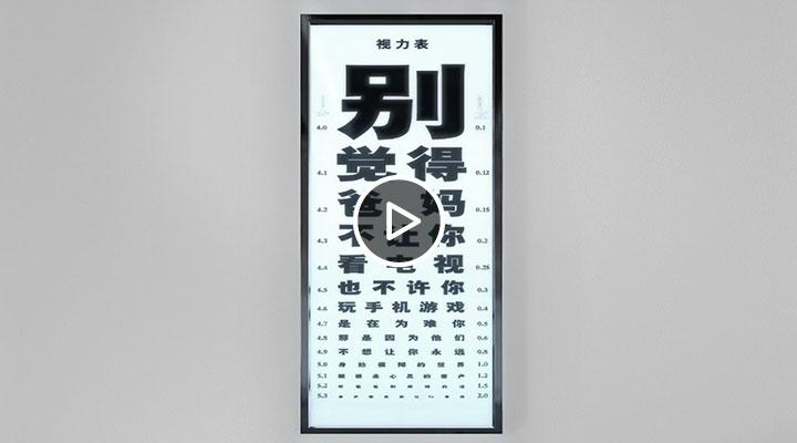 M站视频图片模板.微视频|保护好眼睛,才能看到爱jpg.jpg