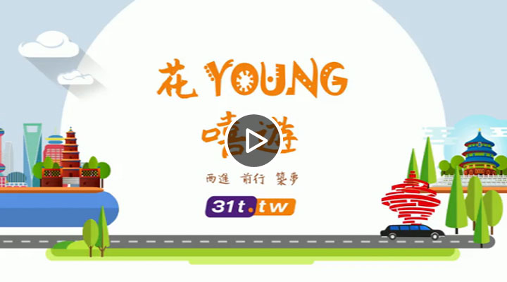 """M站视频图片模板.""""關注31條""""花young嘻遊jpg.jpg"""