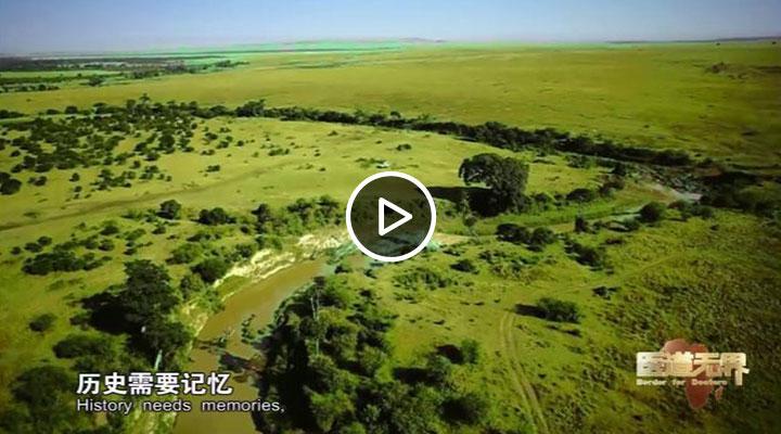 M站视频图片模板.四集纪录片《医道无界》第一集:非洲在呼唤jpg.jpg