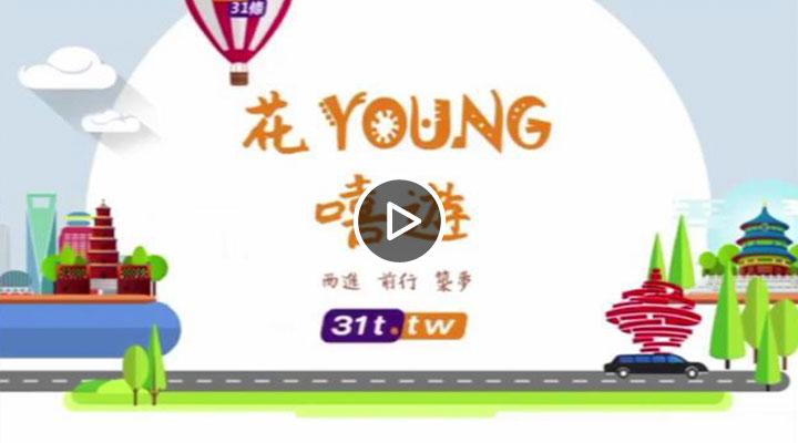 "M站视频图片模板.""花young嘻遊""青岛站打卡jpg.jpg"