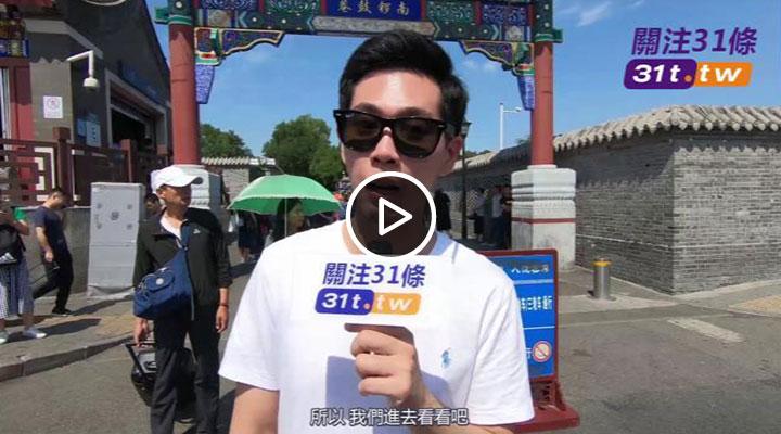 """M站视频图片模板.""""花young嘻遊""""北京站打卡jpg.jpg"""
