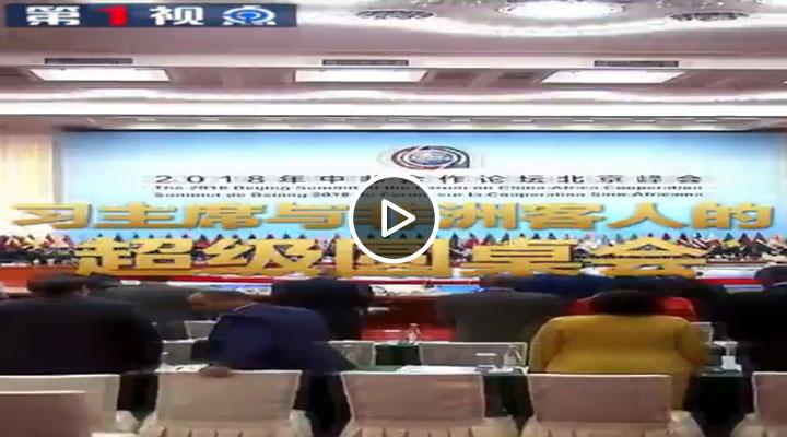 M站视频图片模板.习主席与非洲客人的超级圆桌会jpg.jpg