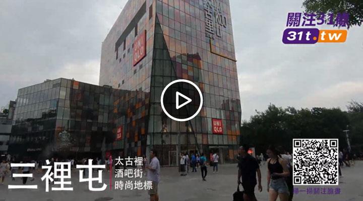"M站视频图片模板.""花young嘻遊""之北京--三里屯+蓝色港湾jpg.jpg"