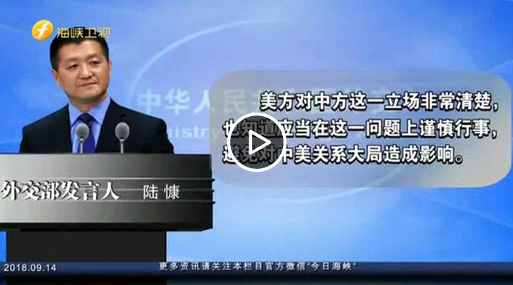M站视频图片模板.美媒:美国防部拒绝向台湾派陆战队驻守AITjpg.jpg