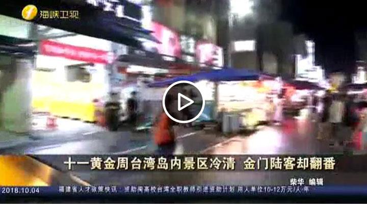十一黄金周台湾岛内景区冷清 金门陆客却翻番