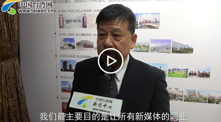 台湾媒体人聊两岸新媒体交流那些事儿