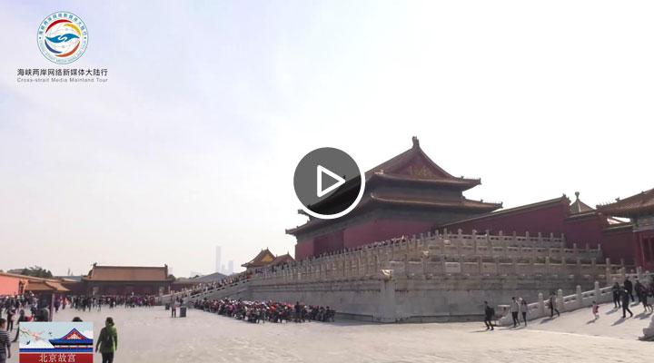 台湾媒体眼中的北京故宫