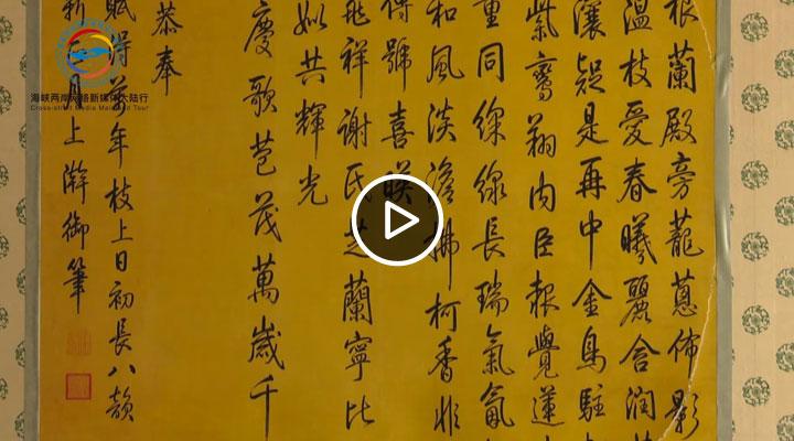台湾媒体故宫初体验