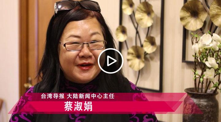 台湾导报大陆新闻中心主任蔡淑娟拉票视频