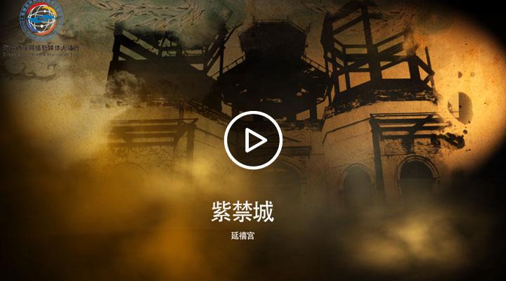 紫禁城延禧宫内为什么会盖起了西洋建筑?