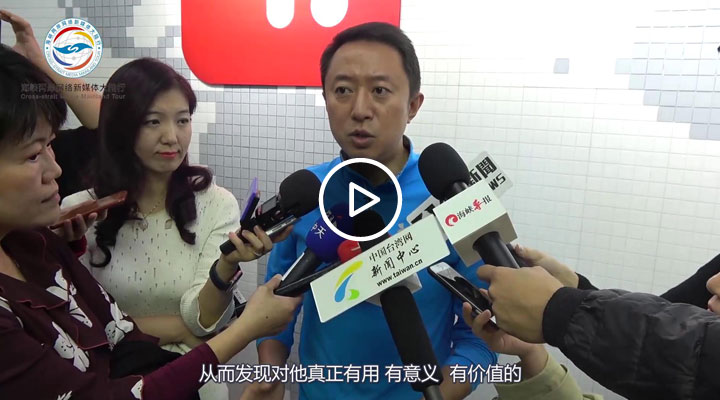 两岸媒体朋友走进一点资讯 采访CEO李亚