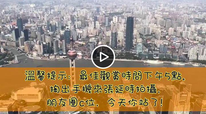 上海建筑领域的MVP VS 高科技领域的MVP 朋友圈高景观C位已站!