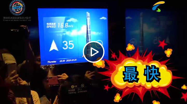 每秒18米 体验世界上最快的电梯
