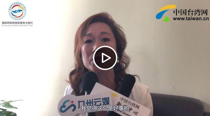 陈丽梅:大陆的政策让我们这些实业型企业家更有方向