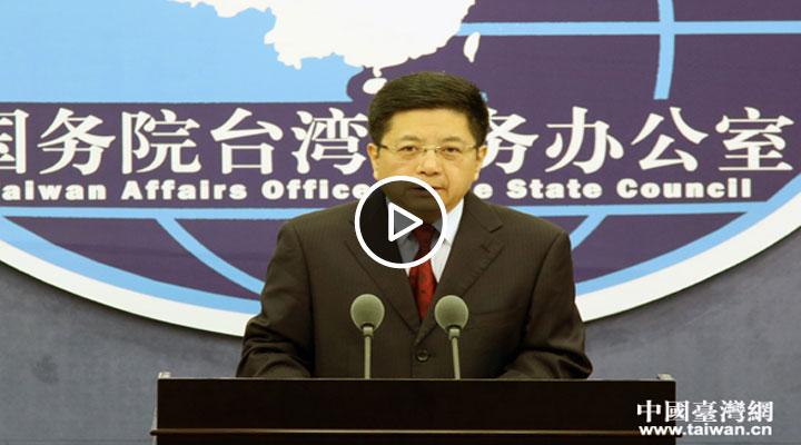 2018年12月12日国台办新闻发布会