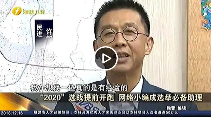 """""""2020""""选战提前开炮 网络小编成选举必备助理"""