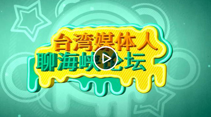 《两岸夯街坊》台湾媒体人聊两岸