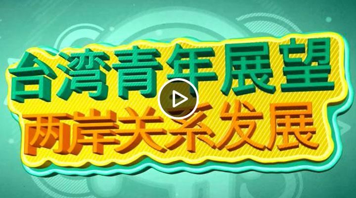 《两岸夯街坊》台湾青年展望两岸关系发展