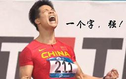 冠军奶爸!苏炳添破亚洲纪录终圆梦 更多惊喜留到东京?