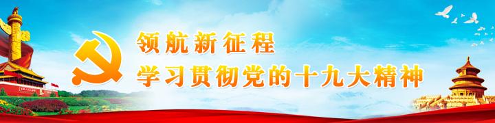 新领航新征程banner720乘180副本.jpg