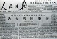 告台湾同胞书.jpg